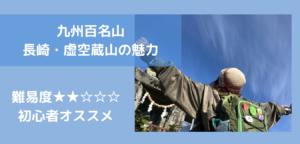 【登山ブログ】長崎県 虚空蔵山(こくぞうさん)|九州のマッターホルン