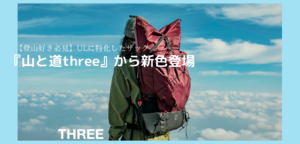 【登山好き必見】UL特化のザック『山と道three』から新色登場|日帰り登山でも使えるの?