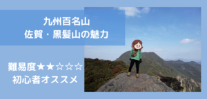 佐賀県 黒髪山(くろかみさん) 山頂プレートが〇〇焼??