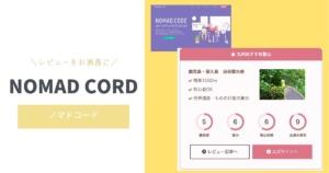 【ノマドコード】NOMADCORDコピペでブログのレビュー記事をオシャレに【cocoon】