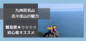 長崎県 志々伎山(しじきさん)|360度の絶景を求めて