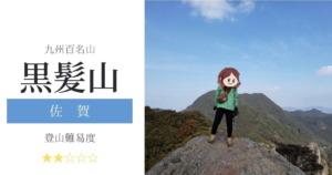 佐賀県 黒髪山(くろかみさん)|登山者のみが出会える〇〇焼の山頂プレートとは?