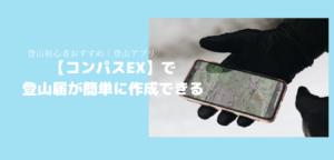 登山アプリ【コンパスEX】で登山届が簡単に作成できる