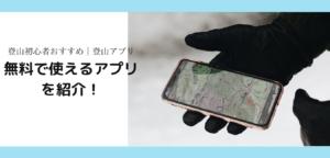登山初心者におすすめ|無料で使えるアプリを紹介!