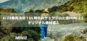 【再入荷】UL特化のザック『山と道MINI2』オリジナル素材導入【MINIやthreeとの比較】