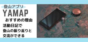 登山アプリ『YAMAP』おすすめ 活動日記で登山の振り返りと交流ができる